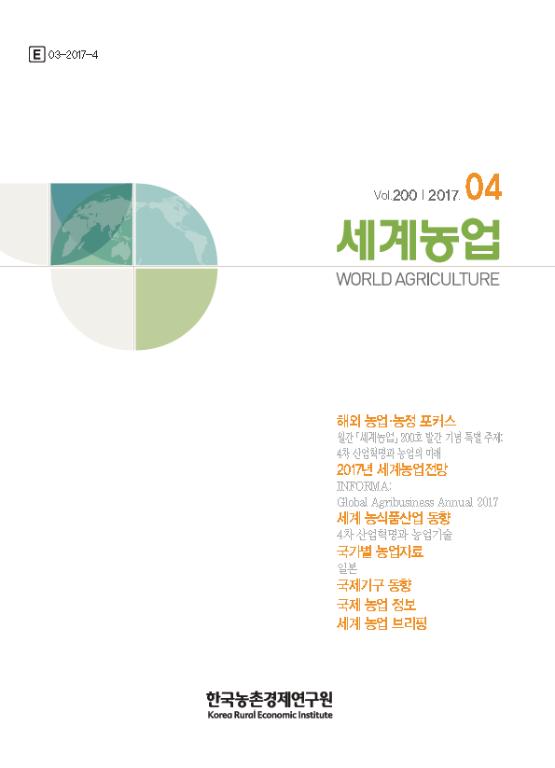 세계농업 제200호 (2017년 4월)