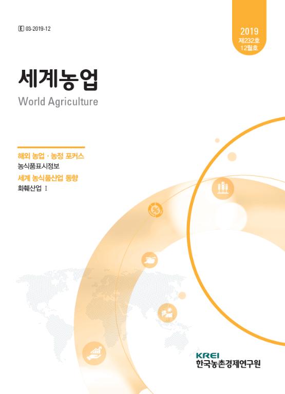 세계농업 제232호 (2019년 12월)