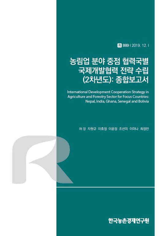 농림업 분야 중점 협력국별 국제개발협력 전략 수립(2차년도): 종합보고서
