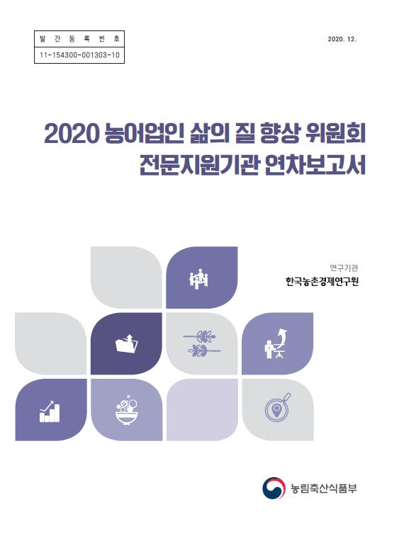 2020 농어업인 삶의 질 향상 위원회 전문지원기관 연차보고서