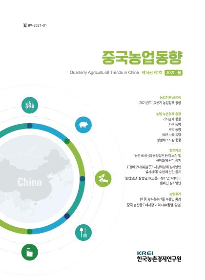 중국농업동향 제14권 1호 (2021 봄)