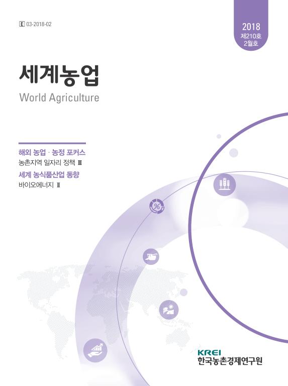 세계농업 제210호 (2018년 2월)