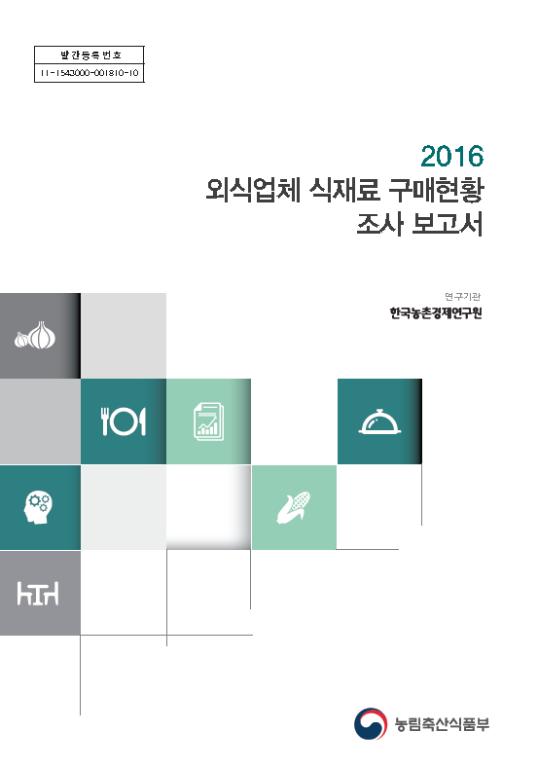 2016 외식업체 식재료 구매현황 조사 보고서