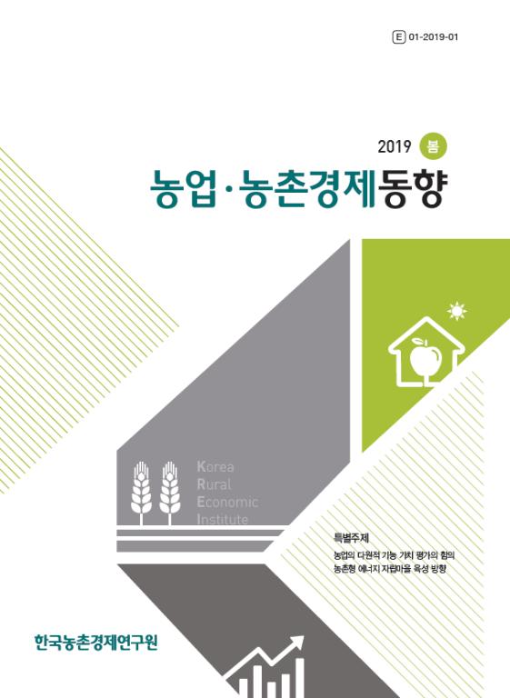 농업·농촌경제 동향 2019년 봄