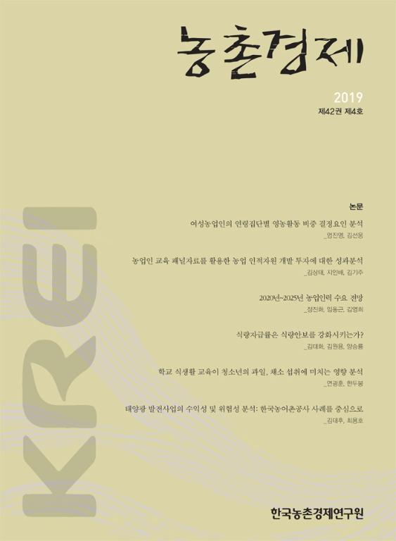 태양광 발전사업의 수익성 및 위험성 분석: 한국농어촌공사 사례를 중심으로