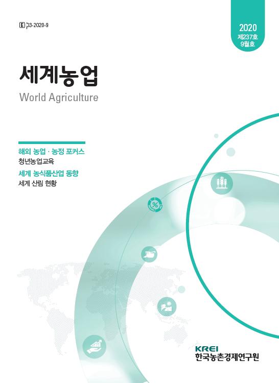[세계농업] 제237호 (2020년 9월)