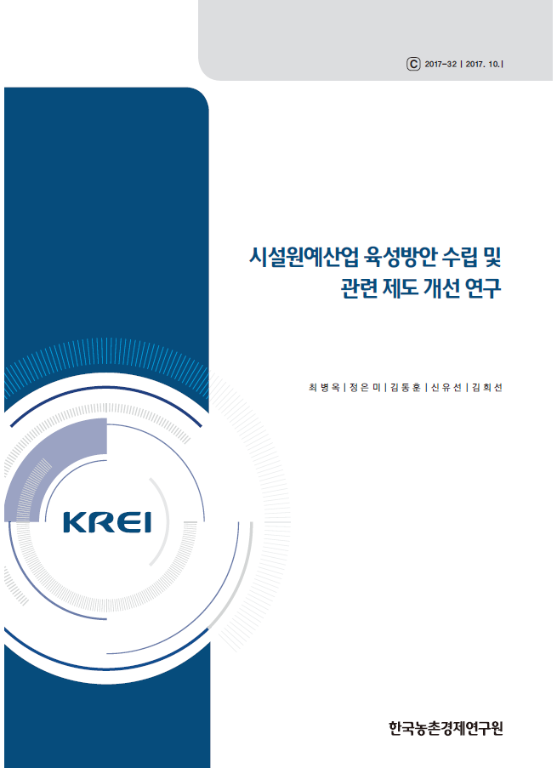 시설원예산업 육성방안 수립 및 관련 제도 개선 연구 : 요약보고서