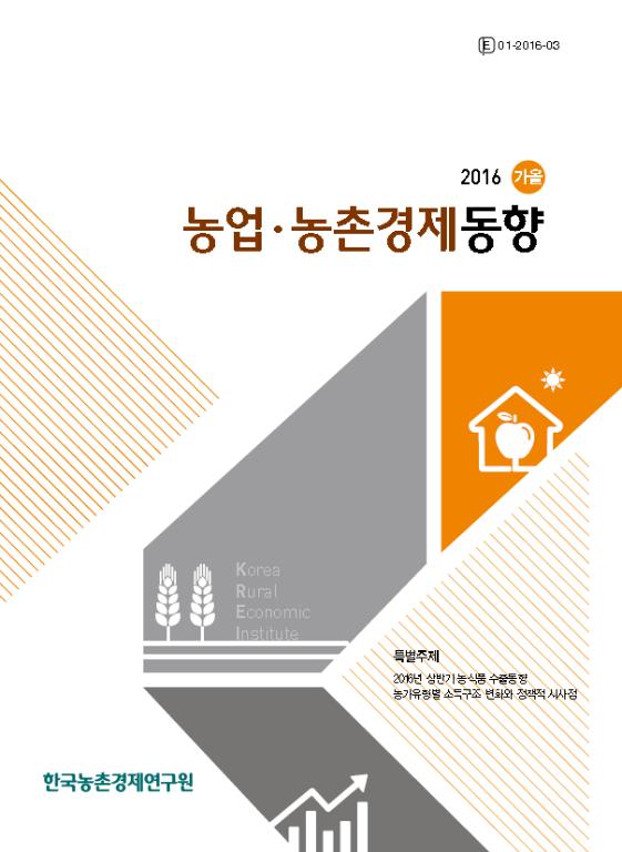 농업·농촌경제 동향 2016년 가을