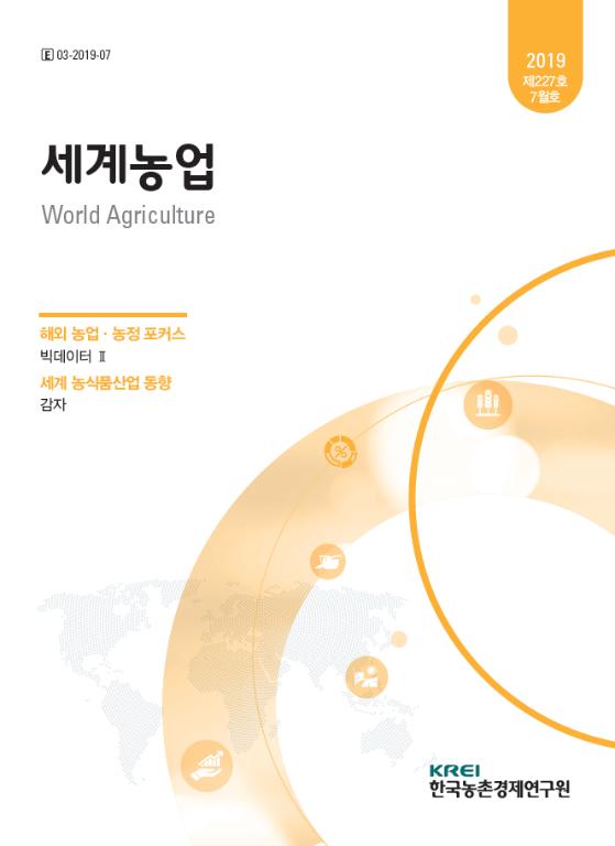 세계 감자산업 동향