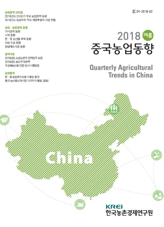 중국농업동향 제11권 2호 (2018 여름)