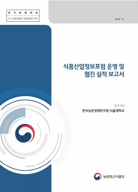 식품산업정보포럼 운영 및 웹진 실적 보고서