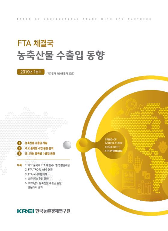 농축산물 수출입동향 2019년 1분기 (제7권 제1호)