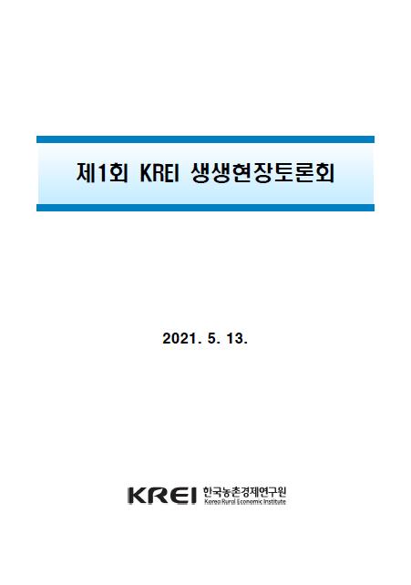제1회 KREI 생생현장토론회