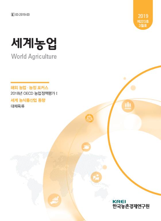 세계농업 제223호 (2019년 3월)