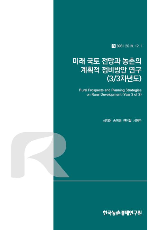 미래 국토 전망과 농촌의 계획적 정비방안 연구(3/3차년도)