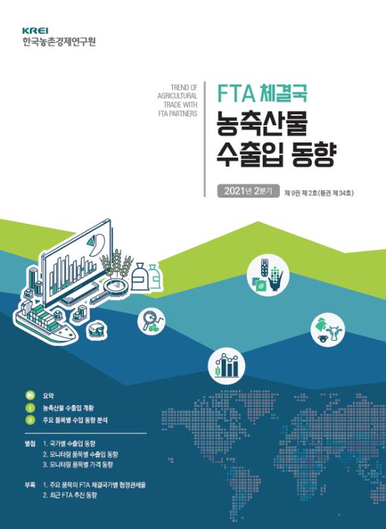 농축산물 수출입동향 2021년 2분기 (제9권 제2호)