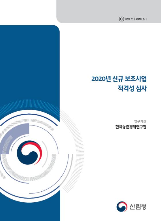 2020년 신규 보조사업 적격성 심사