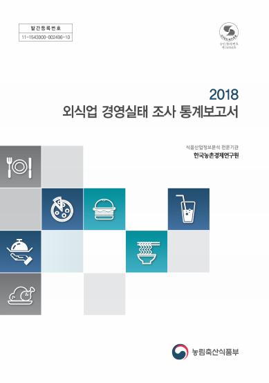 2018 외식업 경영실태 조사 통계보고서