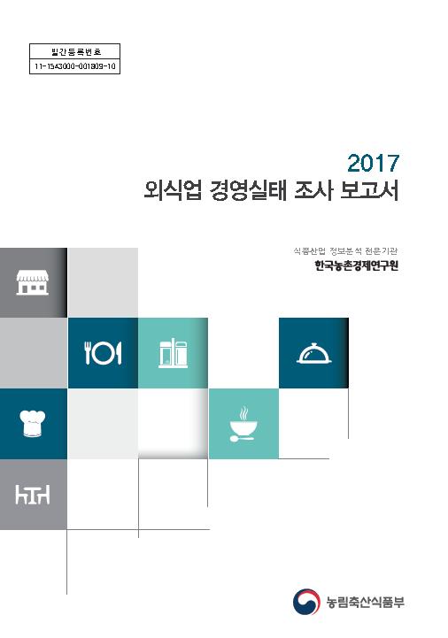 2017 외식업 경영실태 조사 보고서