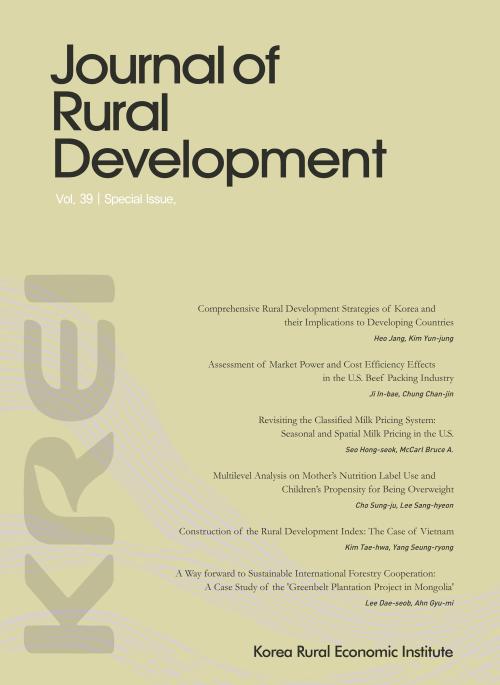 농촌경제(JRD) 제39권 특별호
