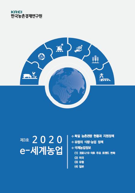 [e-세계농업] 제3호 (2020년 6월)