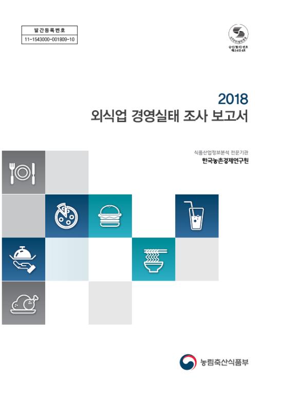 2018 외식업 경영실태 조사 보고서