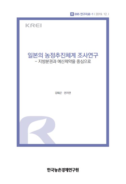 일본의 농정추진체계 조사연구 : 지방분권과 예산제약을 중심으로