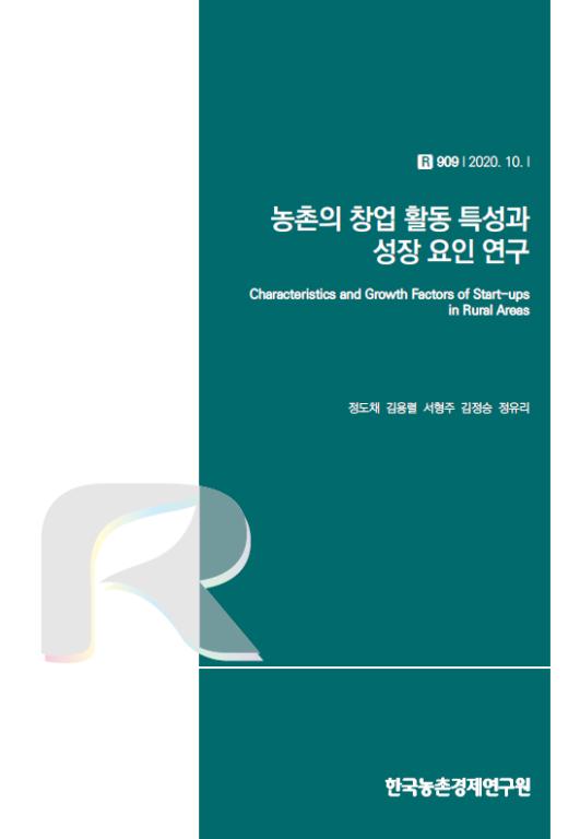 농촌의 창업 활동 특성과 성장 요인 연구