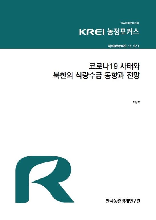 코로나19 사태와 북한의 식량수급 동향과 전망