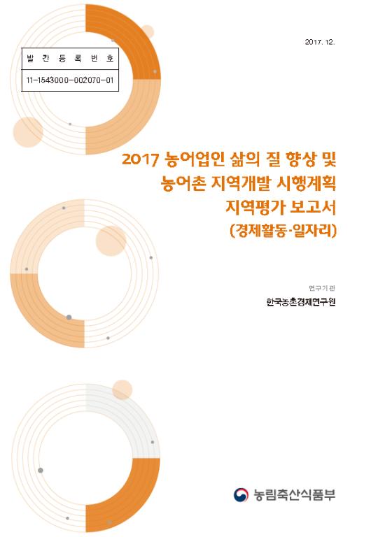 2017 농어업인 삶의 질 향상 및 농어촌 지역개발 시행계획 지역평가 보고서 (경제활동·일자리)