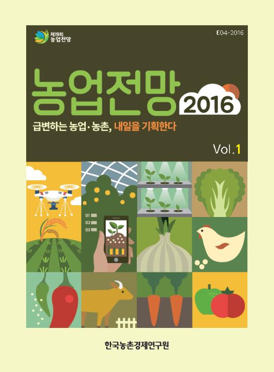 농업전망 2016 : 급변하는 농업·농촌, 내일을 기획한다