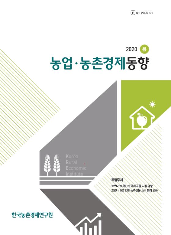 농업·농촌경제 동향 2020년 봄
