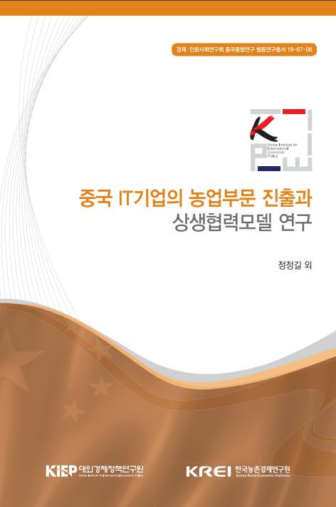 중국 IT기업의 농업부문 진출과 상생협력모델 연구