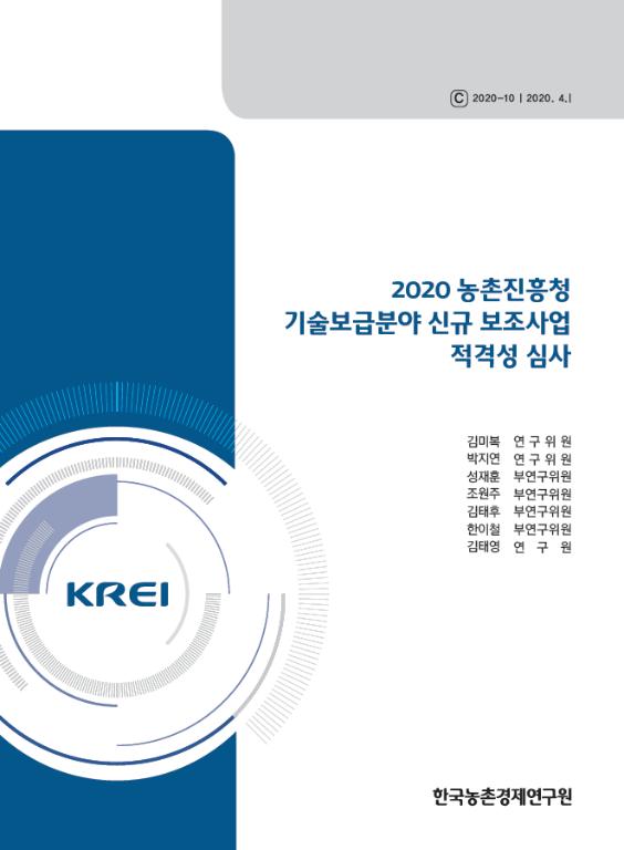 2020 농촌진흥청 기술보급분야 신규 보조사업 적격성 심사
