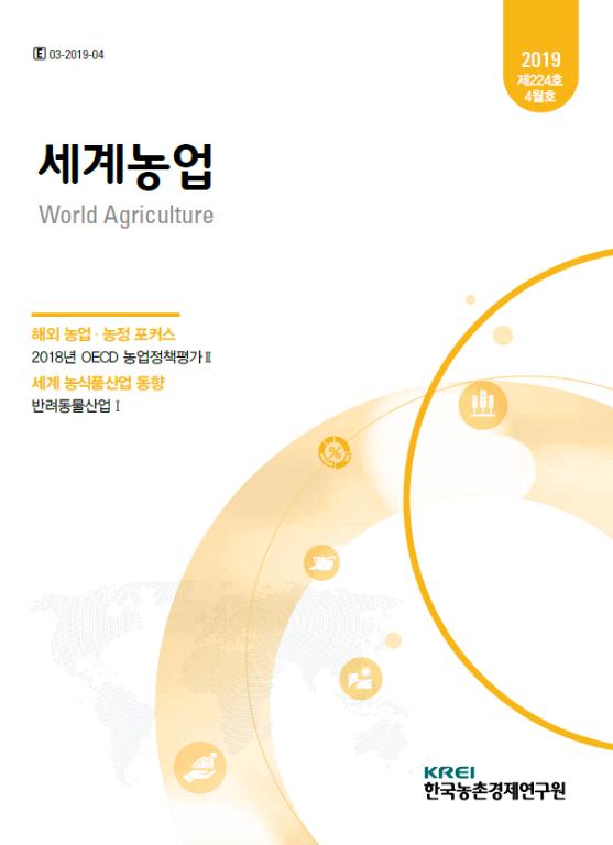 세계농업 제224호 (2019년 4월)