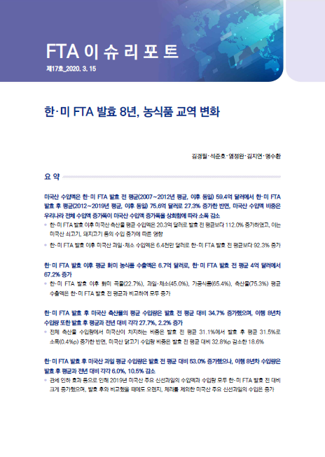 [FTA 17호] 한・미 FTA 발효 8년, 농식품 교역 변화