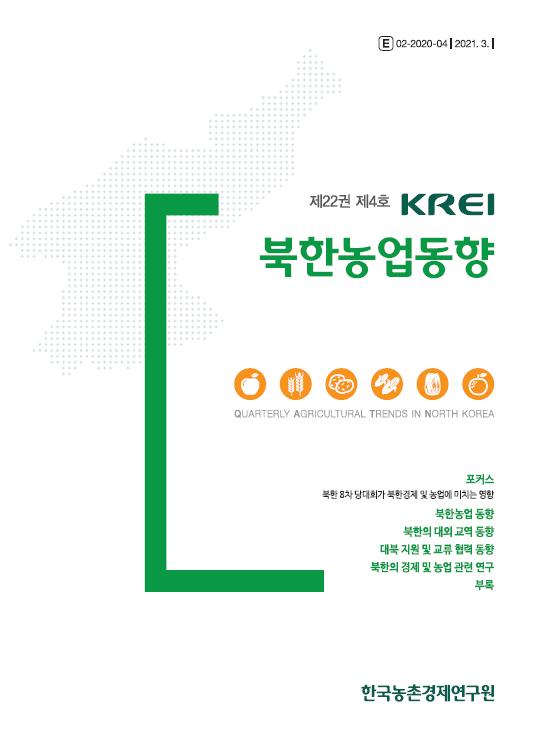 KREI 북한농업동향 제22권 제4호