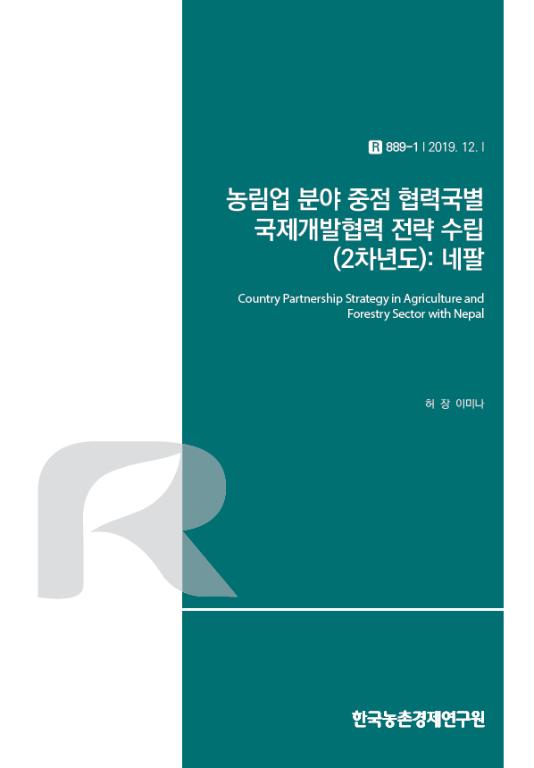 농림업 분야 중점 협력국별 국제개발협력 전략 수립(2차년도): 네팔