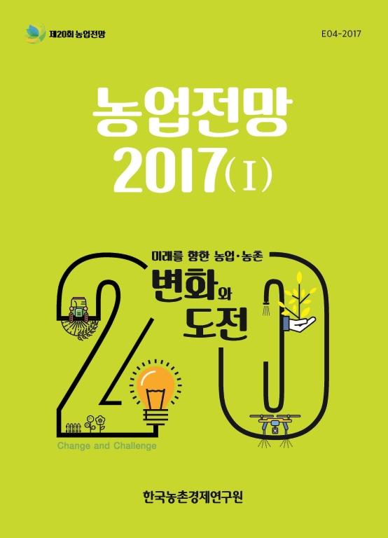 농업전망 2017 : 미래를 향한 농업·농촌, 변화와 도전