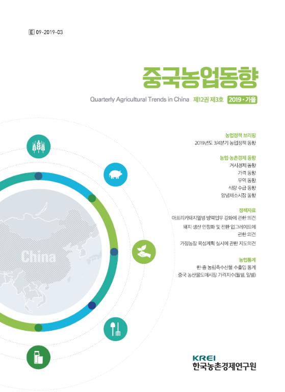 중국농업동향 제12권 3호 (2019 가을)
