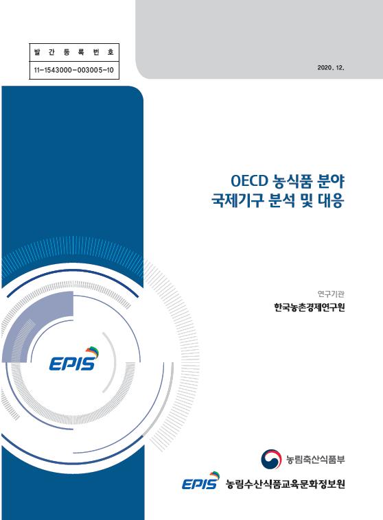 OECD 농식품 분야 국제기구 분석 및 대응