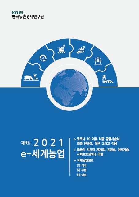 [e-세계농업] 제9호 (2021년 6월)