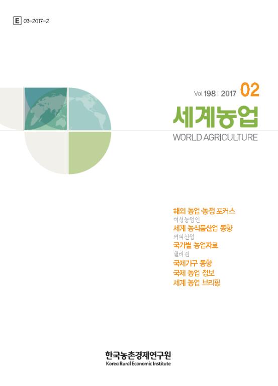 세계농업 제198호 (2017년 2월)