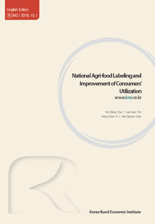 National Agri-food Labeling and Improvement of Consumers' Utilization (영문판)
