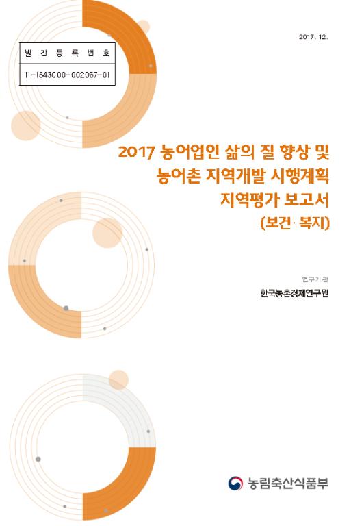 2017 농어업인 삶의 질 향상 및 농어촌 지역개발 시행계획 지역평가 보고서 (보건·복지)