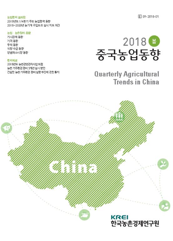 중국농업동향 제11권 1호 (2018 봄)