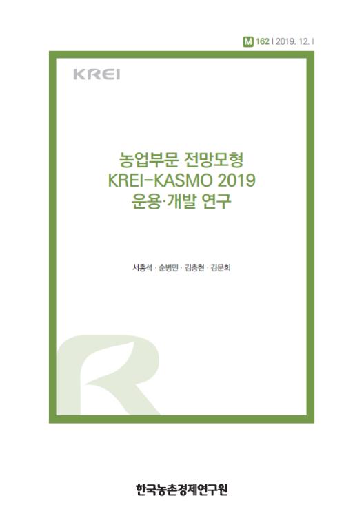 농업부문 전망모형 KREI-KASMO 2019 운용・개발 연구