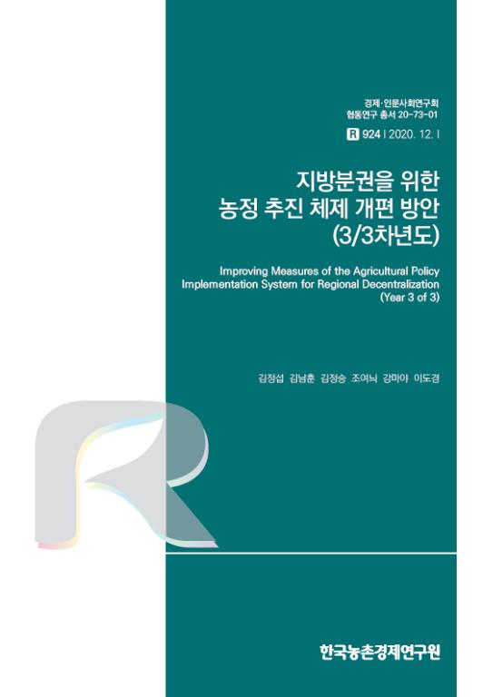 지방분권을 위한 농정 추진 체제 개편 방안(3/3차년도)