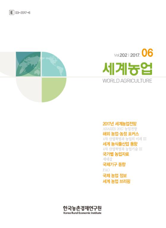 세계농업 제202호 (2017년 6월)