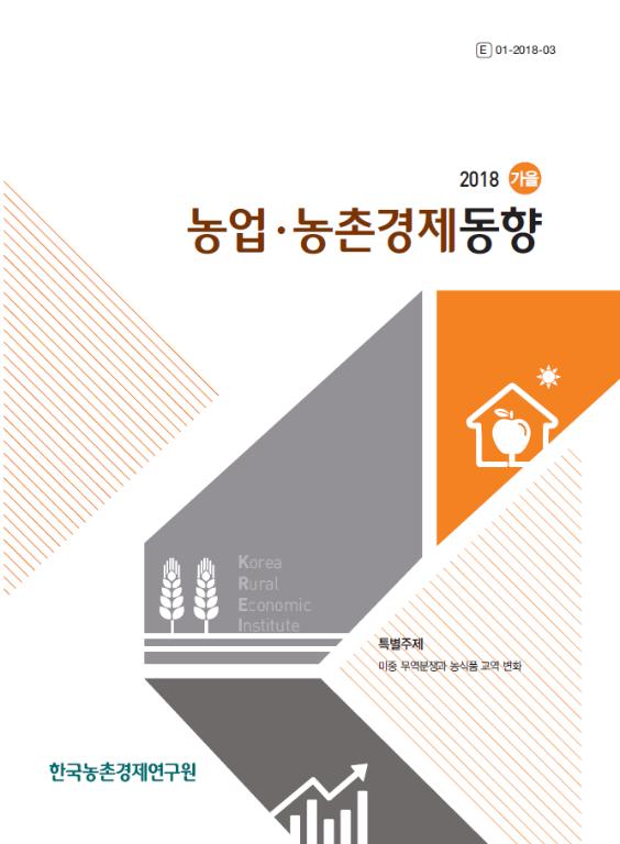 농업·농촌경제 동향 2018년 가을